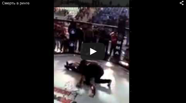 WARNING: GRAPHIC CONTENT - Amateur fighter dies in cage - VIDEO - NSFW