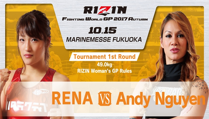 RIZIN FIGHTING WORLD GRAND PRIX 2017 Autumn:  PPV Live Stream