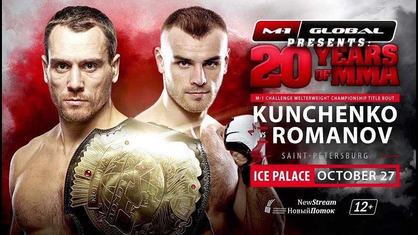M-1 Challenge 84 - Kunchenko vs Romanov Free Live Stream