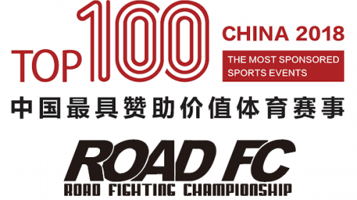 "ROAD FC awarded in the ""2018 China Top 100 Most Sponsored Sports Events"""