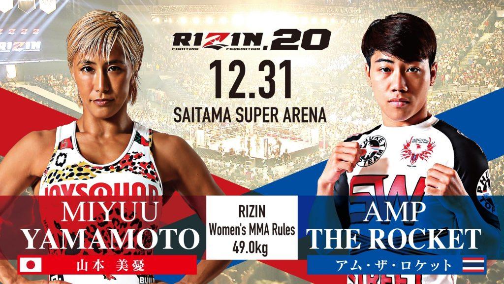 Miyuu Yamamoto-Suwanan Boonsorn Bout Added to RIZIN 20
